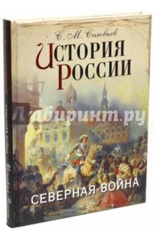 История России. Северная война - Сергей Соловьев