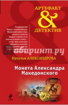 Монета Александра Македонского - Наталья Александрова