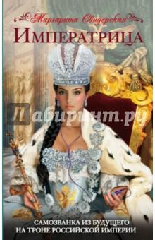 Императрица. Самозванка из будущего на троне Российской Империи - Маргарита Свидерская