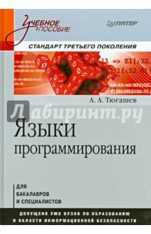 Языки программирования. Учебное пособие. Стандарт третьего поколения - А. Тюгашев