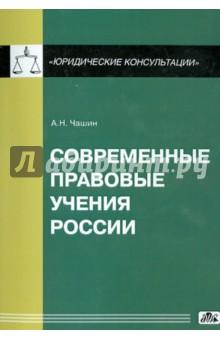 Современные правовые учения России - Александр Чашин