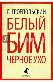 Белый Бим Черное Ухо - Гавриил Троепольский