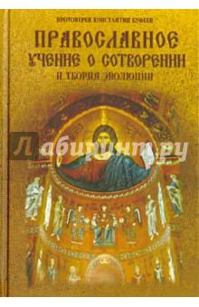 Православное учение о Сотворении и теория эволюции, Протоиерей Константин Буфеев