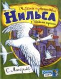 Лагерлеф Сельма Оттилия Лувиса - Открой книгу! Чудесное путешествие Нильса с дикими гусями обложка книги