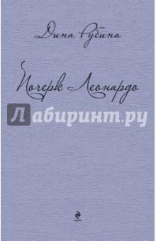 Почерк Леонардо - Дина Рубина