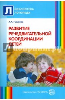 Развитие речедвигательной координации детей. Пособие для логопедов, воспитателей и родителей - Алевтина Гуськова