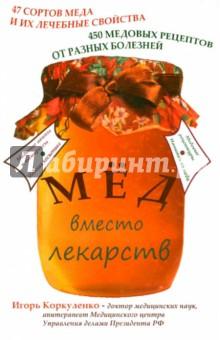 Мед вместо лекарств - Игорь Коркуленко