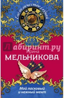 Мой ласковый и нежный мент - Ирина Мельникова