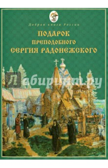 Подарок преподобного Сергия Радонежского - Паисий Иеродиакон