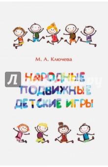 Народные подвижные детские игры. Современный фольклорный сборник - Мария Ключева