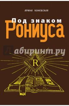 Под знаком Рониуса - Арина Коневская