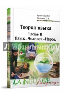 Теория языка. В 2-х частях. Часть 2. Язык - человек - народ. Учебно-методический комплекс - Куликова, Салмина