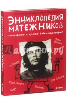Энциклопедия мятежников, непокорных и прочих революционеров - Анн Бланшар
