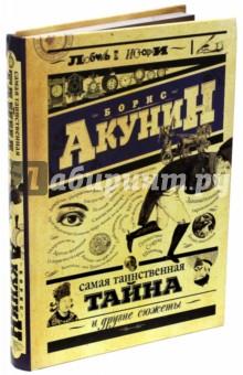 Купить книгу Бориса Акунина - Самая таинственная тайна и другие сюжеты