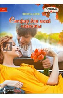 Сапфир для моей невесты - Никола Марш