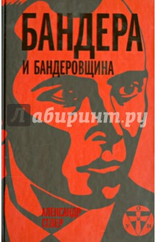 Бандера и бандеровщина - Александр Север
