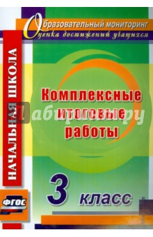 Комплексные итоговые работы. 3 класс. ФГОС - Болотова, Воронцова