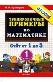 Математика. 1 класс. Тренировочные примеры. Счет от 1 до 5. ФГОС - Марта Кузнецова