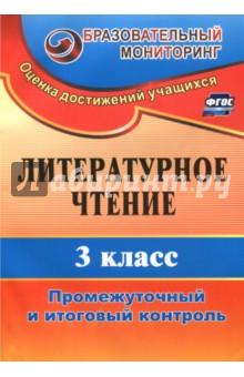 Литературное чтение. 3 класс. Промежуточный и итоговый контроль. ФГОС - Нелли Глинская