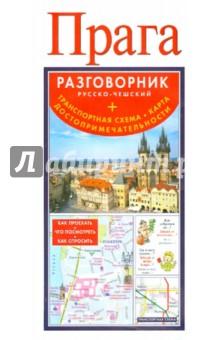 Прага. Русско-чешский разговорник + транспортная схема