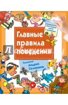 Главные правила поведения - Наталья Нянковская