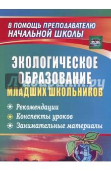 Экологическое образование младших школьников: рекомендации, конспекты уроков. ФГОС - Ласкина, Николаева, Варламова