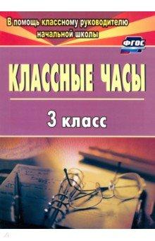 Классные часы. 3 класс - Галина Попова