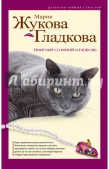 Поиграй со мной в любовь - Мария Жукова-Гладкова