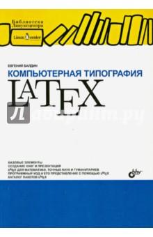 Компьютерная типография LaTeX (+CD) - Евгений Балдин
