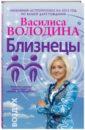 Василиса Володина - Близнецы. Любовный астропрогноз на 2015 год обложка книги