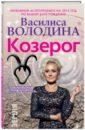 Василиса Володина - Козерог. Любовный астропрогноз на 2015 год обложка книги