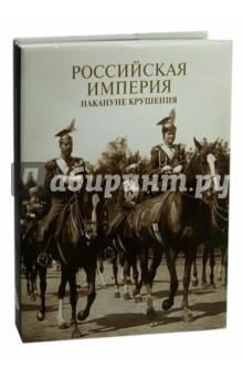 Российская империя. Накануне крушения - Шелаев, Шелаева