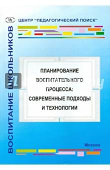 Планирование воспитательного процесса. Современные подходы и технологии - Александрова, Баранова, Володина