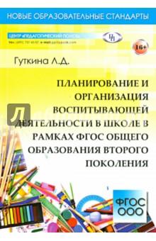 Планирование и организация воспитывающей деятельности в школе в рамках ФГОС общего образования - Л. Гуткина