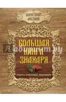Большая книга знахаря. Рецепты, проверенные поколениями - Александр Аксенов