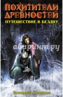 Путешествие в бездну - Екатерина Неволина