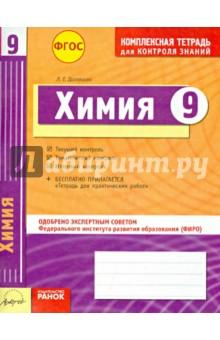 Комплексная тетрадь для контроля знаний. Химия. 9 класс. ФГОС - Людимила Дигавцова
