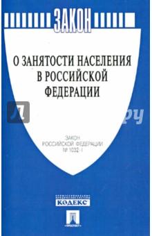 Закон Российской Федерации О занятости населения в Российской Федерации №1032-1