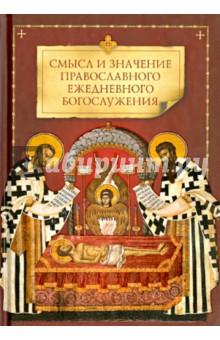Смысл и значение православного ежедневного богослужения ISBN: 978-5-91362-876-3  - купить со скидкой