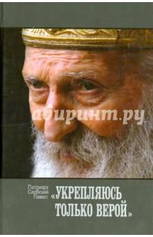 Укрепляюсь только верой - Сербский Патриарх