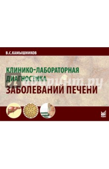 Клинико-лабораторная диагностика заболеваний печени - Владимир Камышников