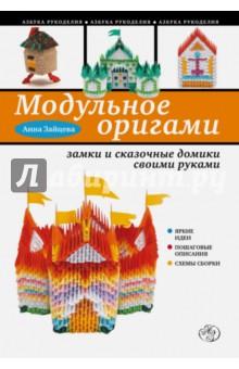 Модульное оригами: замки и сказочные домики своими руками - Анна Зайцева
