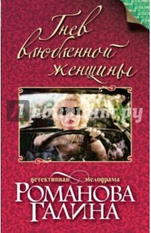 Гнев влюбленной женщины - Галина Романова