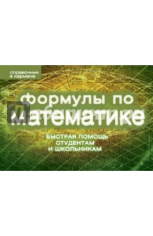 Формулы по математике - Сергей Шумихин