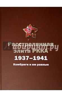 Расстрелянная элита РККА. 1937-1941. Комбриги и им равные - Черушев, Черушев