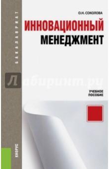 Инновационный менеджмент. Учебное пособие - Ольга Соколова