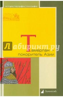 Тамерлан - покоритель Азии - Бартольд, Герасимов, Якубовский, Зимин