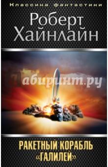 Ракетный корабль Галилей - Роберт Хайнлайн