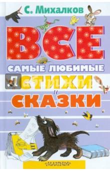 Сергей Михалков - Самые любимые стихи и сказки обложка книги
