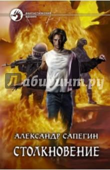 Столкновение - Александр Сапегин